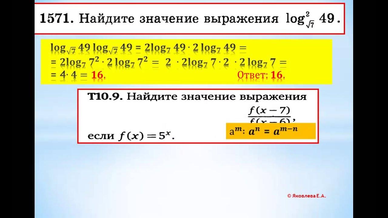 ЕГЭ-2014 Задание В-11 Урок №233 Логарифмические выражения