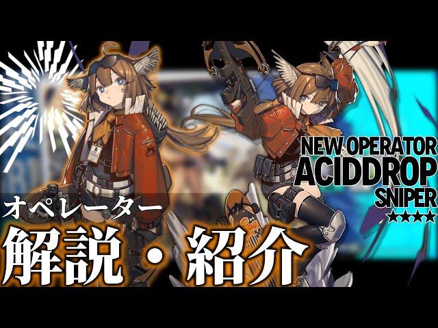 【アークナイツ】『アシッドドロップ(Aciddrop)』のプロフィールや性能、スキルの解説【Arknights / 明日方舟】