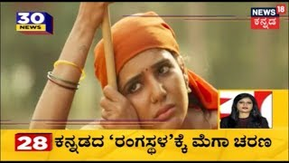 30 Mints 30 News Kannada Top 30 Headlines Of The Day May 13 2019