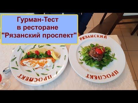 """Ресторан """"Рязанский проспект"""" - Гурман-Тест основного меню."""