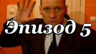 НАРКОМАН ПАВЛИК в игре РАНДЕВУ С НЕЗНАКОМКОЙ (Эпизод 5)