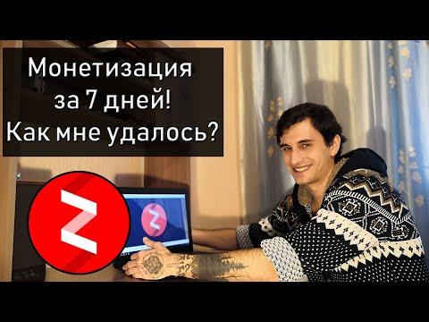 Вышел на монетизацию в Яндекс Дзен за 7 дней