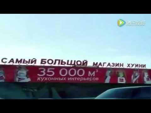 Прикол песня русские надписи в Китае