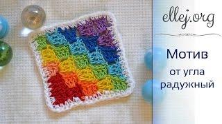Вязание крючком от угла • Узор и мотив • Corner to Corner Crochet • How to crochet C2C