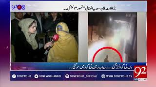 Words of Mother on her Child's Zainab news, after performing Umra - 11 January 2018 - 92NewsHDPlus