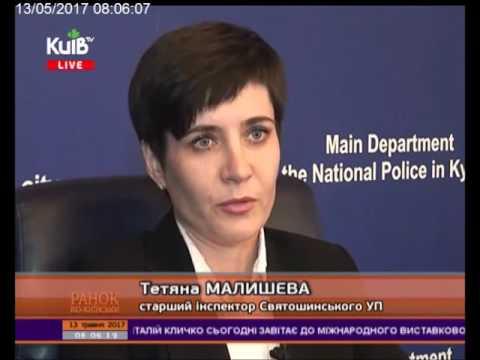 Телеканал Київ: 13.05.17 Ранок по-київськи