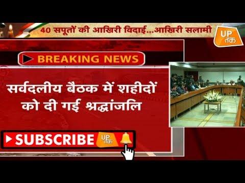 सवर्दलीय बैठक में गृह मंत्री राजनाथ सिंह ने लिया प्रण ! | UP Tak