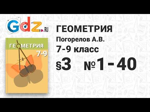 § 3 № 1-40 - Геометрия 7-9 класс Погорелов