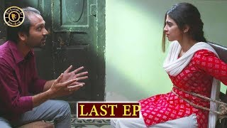Meri Guriya - Last Episode  - Top Pakistani Drama