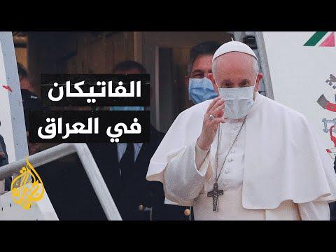 زيارة تاريخية لبابا الفاتيكان إلى العراق