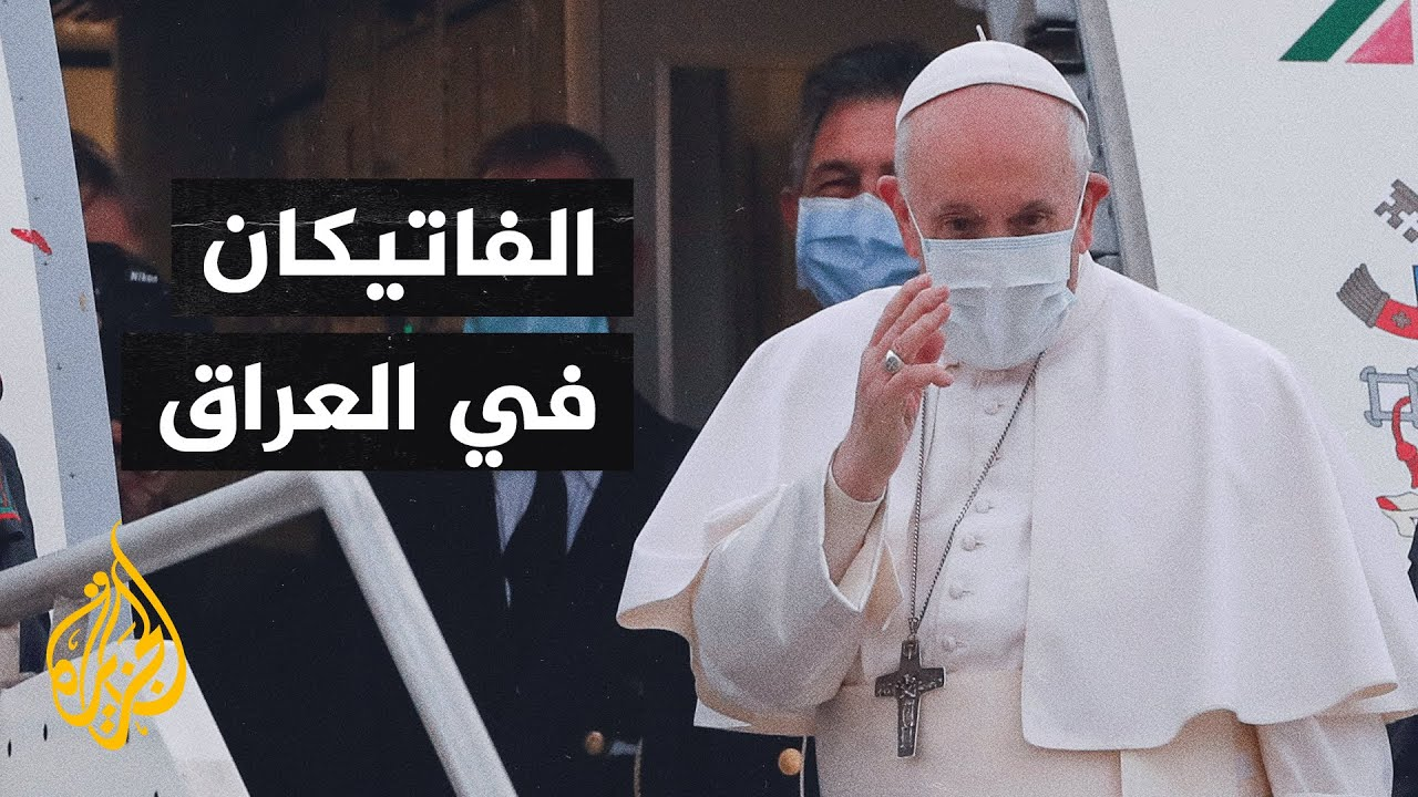 زيارة تاريخية لبابا الفاتيكان إلى العراق  - 12:58-2021 / 3 / 5