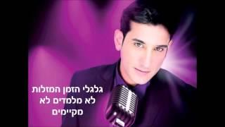 חיים ישראל~חומות של תקווה ~קריוקי