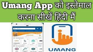 كيفية التسجيل | إنشاء حساب في UMANG التطبيق | تحميل EPFO | PF دفتر