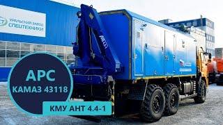 АРС Камаз 43118-3017-50 (001)
