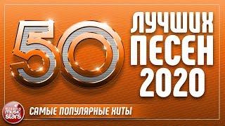 50 ЛУЧШИХ ПЕСЕН 2020 ⍟ САМЫЕ ПОПУЛЯРНЫЕ ХИТЫ ГОДА ⍟