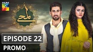 Lamhay Episode #22 Promo HUM TV Drama