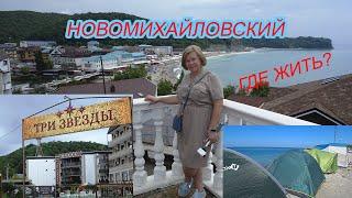 Новомихайловский Где жить на море в 2020 году Обзор отеля Три звезды Кемпинг Яхт клуб Пляжи