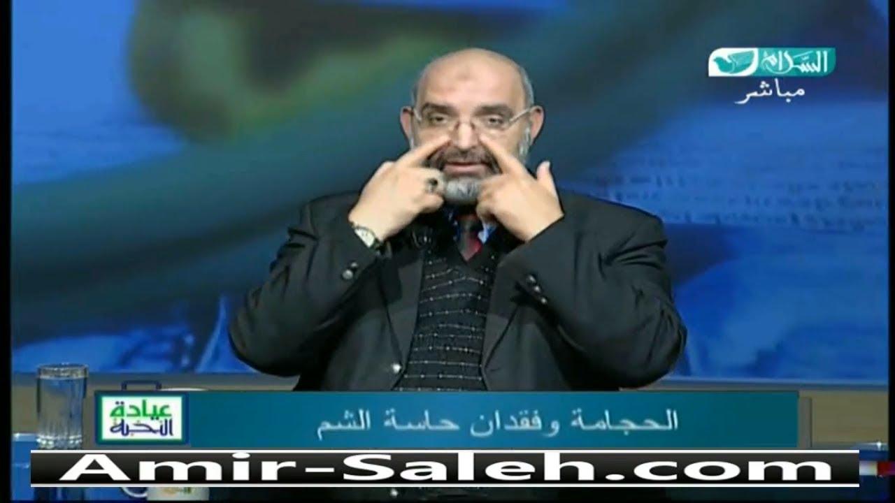 الحجامة وعلاج فقدان حاسة الشم | الدكتور أمير صالح | عيادة النخبة