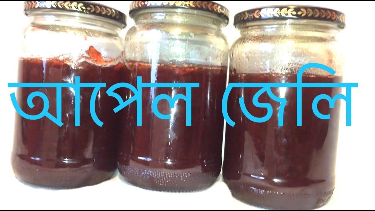 crab apple jelly recipe sylheti ranna bangladeshi cooking in bangla desi food - Apple Jelly Recipes