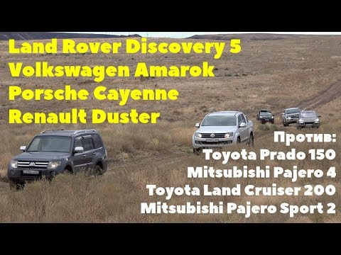 Duster, Pajero Sport, Pajero 4, Prado 150, Land cruiser 200, Amarok, Cayenne, Discovery 5