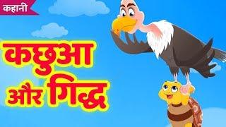 कछुआ और गिद्ध | Tortoise and Vulture Story in Hindi | Kachua Hindi Kahani | Moral Stories For Kids