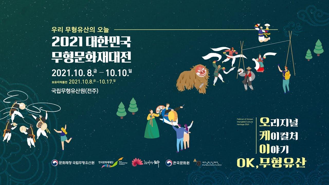 '2021 대한민국 무형문화재대전' 사전 홍보 영상