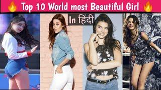 World Most Beautiful Girl | Top 10 Most Beautiful Girl In The World 2021 | Beautiful Girl List