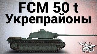 FCM 50 t - Укрепрайоны