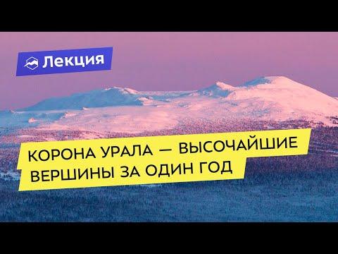 Корона Урала — высочайшие вершины Урала за один год