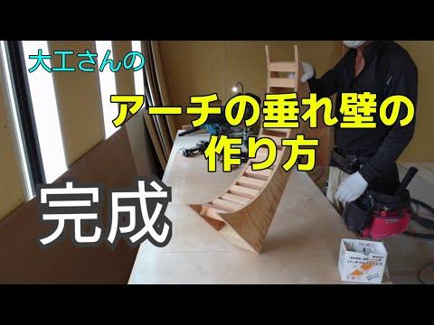 「大工さんの建築録#016」大工さんのアーチの垂れ壁の作り方japanese carpenter How to make a hanging wall of an arch