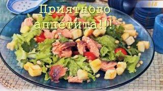 Новогодние салаты, новые вкусные рецепты салатов на НОВЫЙ ГОД  2017. Салат с копченым лососем рецепт