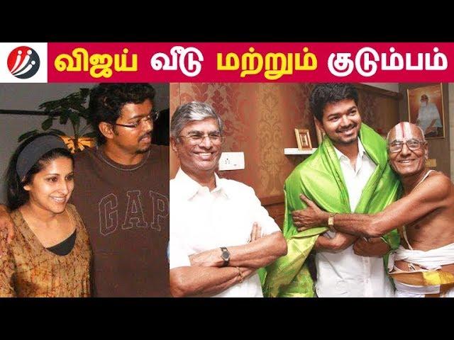 விஜய் வீடு மற்றும் குடும்பம்   Photo Gallery   Latest News   Tamil Seithigal