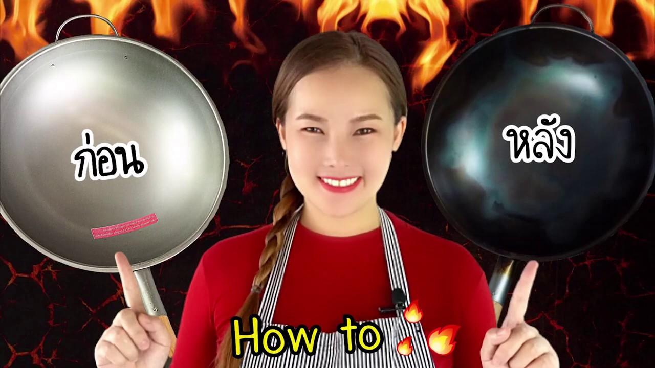 วิธีเผากระทะ ก่อนใช้งาน ไม่ติด ไม่เป็นสนิม How to burn a pan