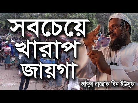 পৃথিবীর সবচেয়ে খারাপ জায়গা আব্দুর রাজ্জাক বিন ইউসুফ | Kharap | Abdur Razzak bin Yousuf Bangla Waz