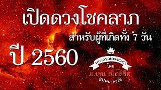 เปิดดวงโชคลาภ ปี 2560 สำหรับผู้ที่เกิดทั้ง 7 วัน โดย อ เจน เปิดลิขิต