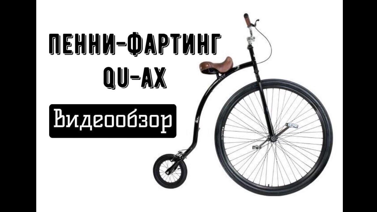 Пенни-фартинг (другие известные названия — «гран-би» от фр. Grand-bi), « высокое колесо» от англ. High wheeler, «обычный» от англ. Ordinary; в советских источниках встречалось название «кенгуру») — один из ранних типов велосипеда, характеризующийся очень большим передним и маленьким.