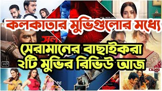 Best Kolkata Movie Ever Review | সেরামানের কলকাতার বাংলা মুভি | Movie Review | MovieFreak Tv