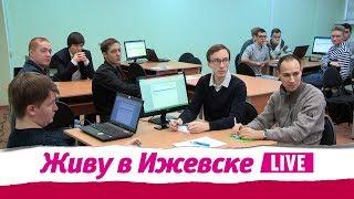 Живу в Ижевске 05.12.2018