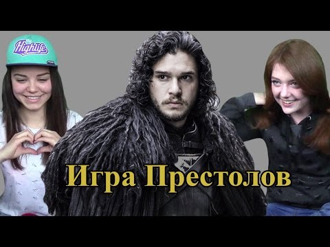 Реакция на Трейлер Игра Престолов (Game of Thrones)