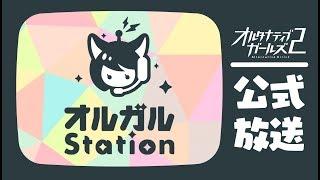 【公式】オルガルステーション#8/出演:木戸衣吹、和氣あず未 木戸衣吹 検索動画 2