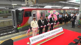 JR四国2700系 営業開始出発式 高松駅にて