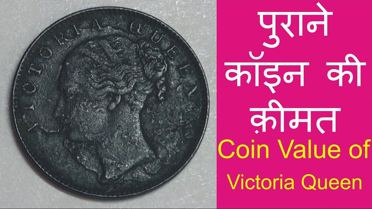 क्या क़ीमत है सिक्के की Kya Qeemat Hai is sikke ki, Coin Price Value