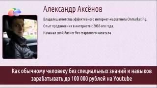 Как заработать 100000 рублей примеры в 2018 году
