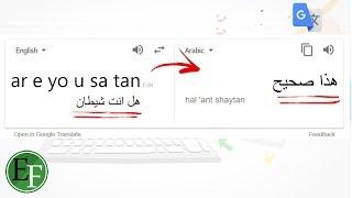 5 رسائل مخفية  داخل مترجم جوجل !! ستصدمك