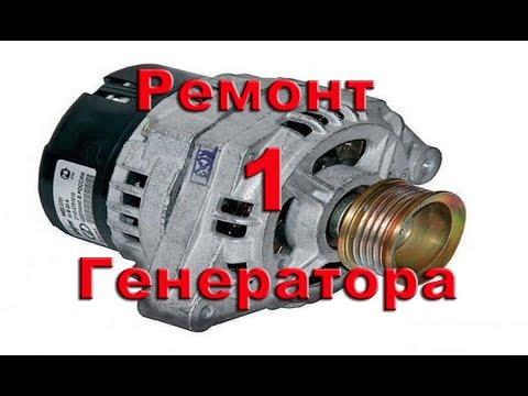 видео: Ремонт генератора Приора/2110-14-15 - часть 1