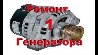 Ремонт генератора Приора/2110-14-15 - часть 1