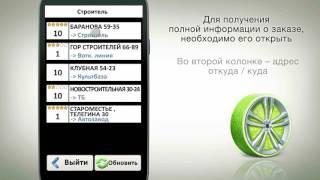 Видеоинструктаж по работе в программе Лайм Такси для Городского такси 710 710