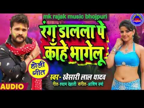 Khesari Lal Yadav Holi Song  / जीजा कही के गोरवा लागेलू / रंगवा डालला पे काहे भागेलु Bhojpuri Song