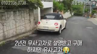 경기도광주중고차 뉴비틀 카브리올레 수입차판매 중고차매매
