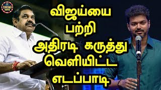 விஜய்யை பற்றி அதிரடி கருத்து வெளியிட்ட எடப்பாடி | Vijay Mass Speech Sarkar Audio Launch | EPS |